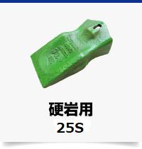 硬岩用25S