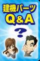 ��ѡ��� Q&A