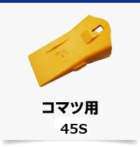 45S ポイント コマツ専用