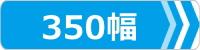 ゴムパッド,350