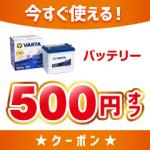 バッテリー,クーポン500円オフ