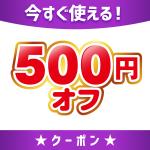 除雪機ゴムクローラー,クーポン500円オフ