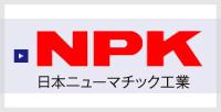 日本ニューマチック