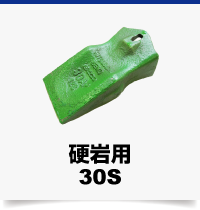 硬岩用30S
