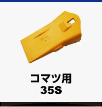 コマツ用35S