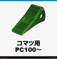 コマツ用PC100〜