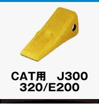 CAT用320/E200