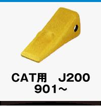 CAT用901~