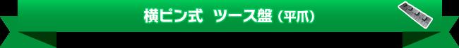 横ピン式  ツース盤(平爪)