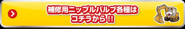 補修用ニップルバルブ各種はコチラから!!